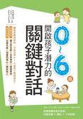 (二手書)開啟0~6歲孩子潛力的關鍵對話:肢體接觸與愛的話語,培養智慧 × 體貼 ×..