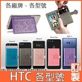 HTC U20 5G U19e U12+ life Desire21 pro 19s 19+ 12s U11+ 動物插卡 透明軟殼 手機殼 保護殼