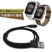 Asus華碩 ZenWatch 2代 WI501Q 智能手錶充電線 充電線 智慧手錶充電線 USB充電線 磁力線