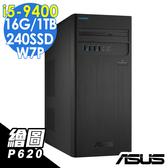 【WIN7】ASUS電腦 D340MC i5-9400/16G/1T+240SSD/P620/W7P 繪圖電腦
