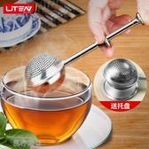 304不銹鋼茶葉過濾器茶漏茶濾創意泡茶棒泡茶球茶包器泡茶神器 交換禮物
