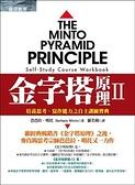 金字塔原理第二部:培養思考、寫作能力之自主訓練寶典
