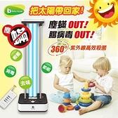 【南紡購物中心】[Baby House] 公司貨正品一年保固 愛兒房紫外線殺菌消毒燈