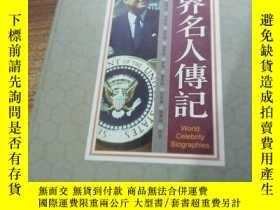 二手書博民逛書店罕見世界名人傳記 8Y241950 大衆文藝 出版2010