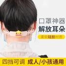 口罩掛扣防勒耳朵口罩延長繩掛鉤耳掛調節頭戴式口罩繩【少女顏究院】