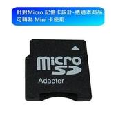 新風尚潮流 創見 記憶卡 【TS16GUSD300S-2】 16GB Micro-SD 含 Mini-SD 轉卡套件