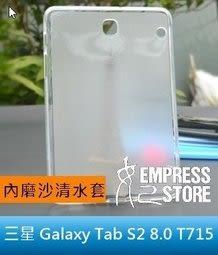 【妃航】三星 Galaxy Tab S2 8吋 T715/T710 平板 內磨砂 防指紋 清水套/保護套/軟殼/軟套