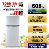 東芝 TOSHIBA 608公升變頻電冰箱 極光銀GR-W66TDZ