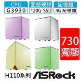 【分期0利率】「逍遙自在」簡單娛樂款:G3930雙核、4G、120G SSD、GT730獨顯