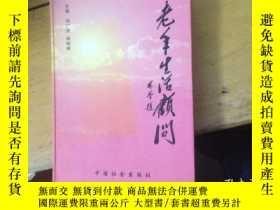 二手書博民逛書店罕見老手生活顧問Y210779 劉廣賢 中國社會出版社 出版20