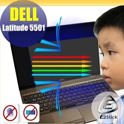 ® Ezstick DELL Latitude 5501 防藍光螢幕貼 抗藍光 (可選鏡面或霧面)