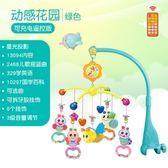 新生嬰兒寶寶床鈴0-1歲3-6個月音樂旋轉搖鈴掛件玩具益智 任選一件享八折