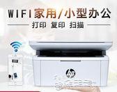 打印機M2070w黑白激光打印機一體機無線復印掃描多功能小型家用辦公LX【四月特賣】
