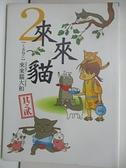 【書寶二手書T5/漫畫書_AYQ】來來貓2_株式會社 ENTERBRAIN