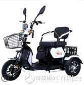 電動三輪車家用小型代步車接送孩子成人新款電瓶車電三輪老年老人QM   圖拉斯3C百貨