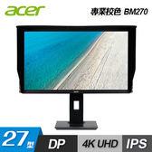 【Acer 宏碁】27型 IPS 4K 專業液晶顯示器(BM270 ) 【贈保冰保溫袋】