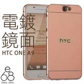 E68精品館 電鍍 鏡面 HTC One A9 手機殼 鏡子 自拍 金屬 邊框 保護殼 玫瑰金 背蓋 保護套