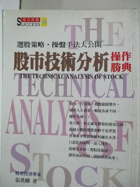 【書寶二手書T7/股票_LAC】股市技術分析操作勝典_張真卿