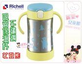 麗嬰兒童玩具館~利其爾Richell TLI 不鏽鋼吸管保溫杯/喝水杯/練習杯300ml(艾登熊/薇拉兔)