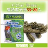 寵物家族*-A-Star Bones雙頭潔牙骨SS-80入(ABN-2080G)