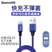 ▼BASEUS 倍思 Apple 3米充電傳輸編織線 3M 1.5A 快充 iPhone 藝紋充電線 Lightning 蘋果 傳輸線 數據線