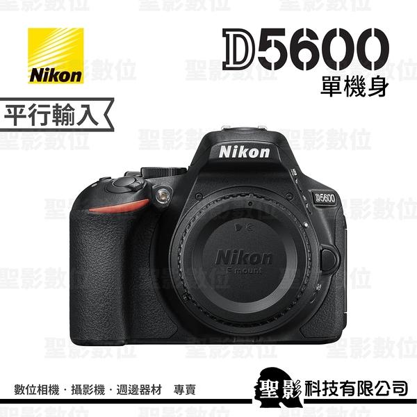 Nikon D5600 單機身 DX格式 2420萬畫素 翻轉觸控螢幕 APS-C 【平行輸入】WW