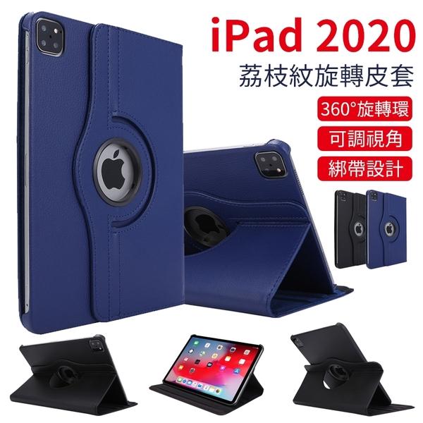 現貨 360度旋轉皮套 ipad Air 4 10.9 Pro 11 2020 保護殼 智慧休眠 支架 保護套 平板皮套