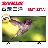 SANLUX 三洋 32型LED液晶顯示器  SMT-32TA1  『農曆年前電視訂單受理至1/17 11:00』