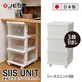 日本JEJ SiiS UNIT系列 組合抽屜櫃 3層米色