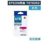 原廠墨水匣 EPSON 紅色 T678350 / NO.678 / 適用 EPSON WorkForce WP-4531 / WP-4091