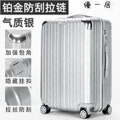 行李箱鋁框拉桿箱萬向輪女旅行箱