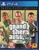 現貨中 PS4遊戲 豪華線上版 俠盜獵車手 5 GTA5 GTA 5 日文日版【玩樂小熊】