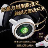 震動游戲耳機頭戴式網咖電競盾台式帶麥帶話筒手機通用網咖KINBAS網吧7.1聲道王者【限時88折】
