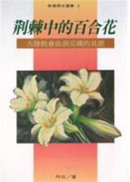 (二手書)荊棘中的百合花(1):大陸教會血淚交織的見證