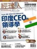 經理人 11月號/2018 第168期:印度CEO的領導學