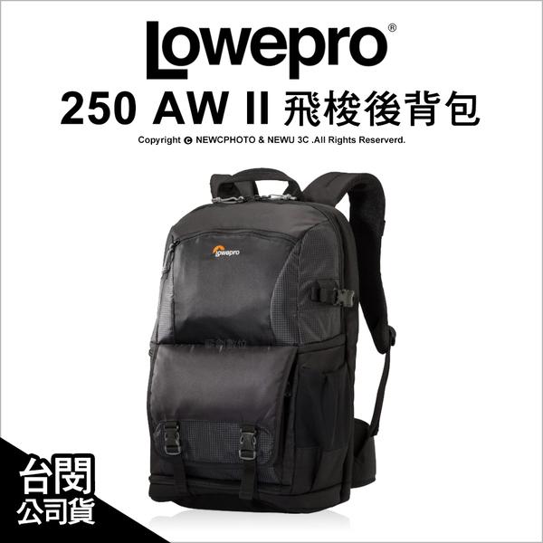 Lowepro 羅普 Fastpack BP 250 AW II 飛梭 雙肩後背包 相機包 公司貨  ★24期免運★薪創數位