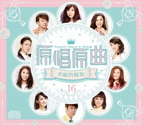 原唱原曲16  幸福的嫁妝 CD(購潮8)