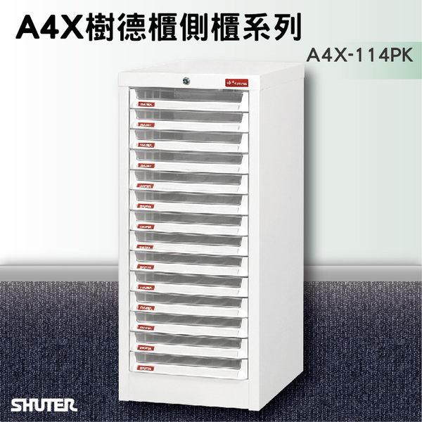 【收納專家】樹德 落地型 資料櫃 A4X-114PK (檔案櫃/文件櫃/公文櫃/收納櫃/效率櫃)