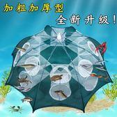 捕魚工具抓魚神奇魚籠魚網漁網蝦籠摺疊地龍捕魚籠抓撲捕魚神器  HM 范思蓮恩