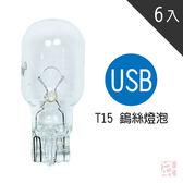 【鹽夢工場】鹽燈USB系列燈泡組6w-買 5 送 1( 共 6 顆 )