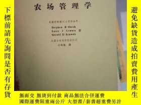 二手書博民逛書店罕見農場管理學內蒙古農牧學院農經系Y13209 stephen b harsh 內蒙古農牧學院 出版1986