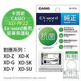 【配件王】日本代購 CASIO 卡西歐 Ex-word專用 XD-PF22 螢幕保護貼 XD-Y K SK SU系列