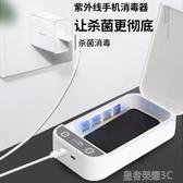 手機消毒器小型紫外線殺毒殺菌清潔口罩消毒機UV紫外線消毒盒YTL 皇者榮耀