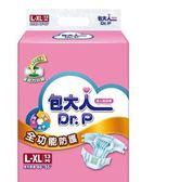 包大人 成人全功能紙尿褲 L-XL 13片*6包 (箱購)【德芳保健藥妝】