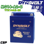 【DYNAVOLT 藍騎士】MG14-A2-C 機車電瓶 機車電池