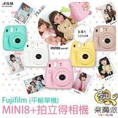 FUJIFILM 富士 MINI8 MINI8+  PLUS  拍立得相機 單機 薄荷綠香草白草莓粉 平輸 免運