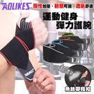 運動繃帶 護腕 籃球 防滑 護手掌 健身 護具 排球 籃球