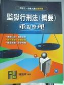【書寶二手書T3/進修考試_YKL】監獄行刑法(概要)_陳逸飛