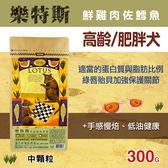 【毛麻吉寵物舖】LOTUS樂特斯 養生鮮雞佐鱈魚高齡/肥胖犬-中顆粒-300克