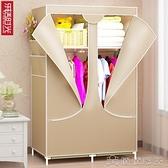 衣櫃 單人衣櫃簡易布衣櫃收納簡約現代經濟型布藝小號宿舍成人組裝衣櫃【免運快出】